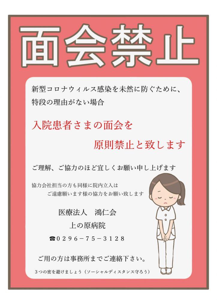 面会禁止 (1)-1